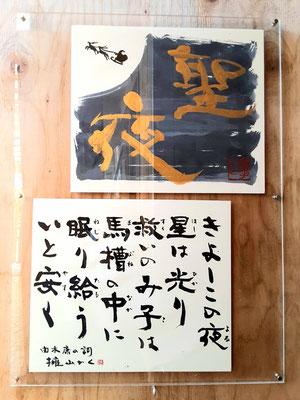 天朗庵の入口の作品「聖夜」2020年12月