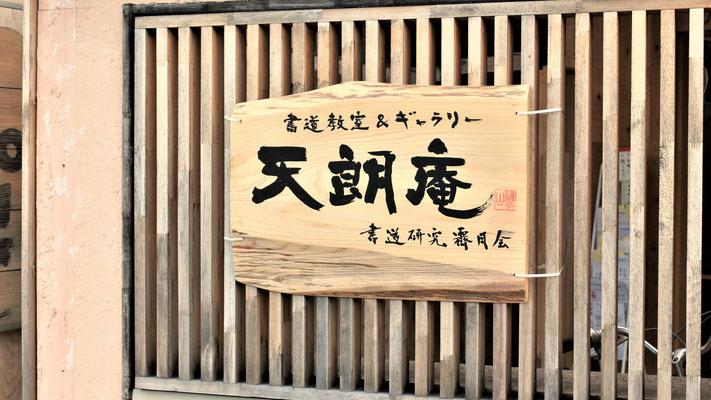 通りに面した天朗庵の看板です。素材はケヤキ(欅)です