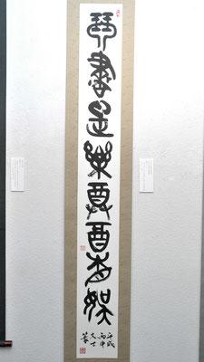 琴書是楽 樽酒相娯(篆書、軸)