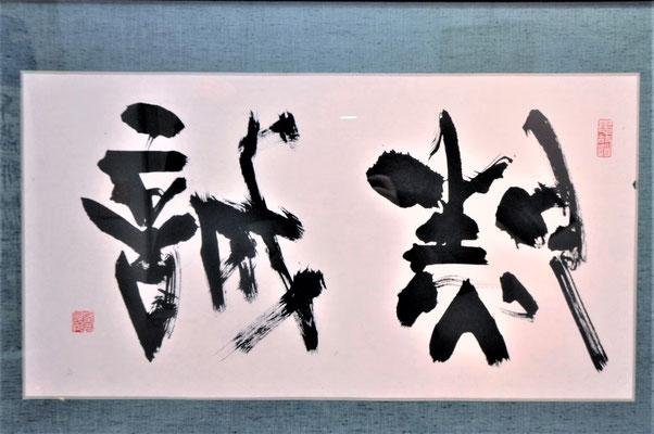 熱誠 (篆書、額)/望月擁山(俊邦)