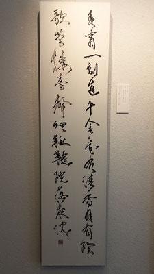 蘇軾詩(行草書、額)/加藤康久