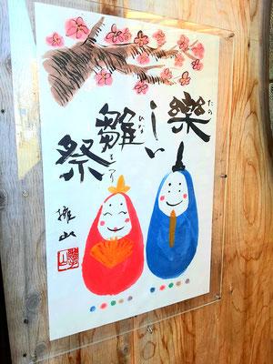 天朗庵の入口の作品「雛祭り」2021年2月