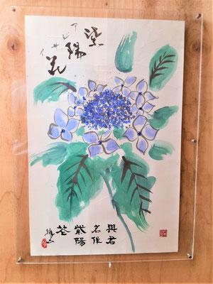 天朗庵の入口の作品「あじさい」2020年6月