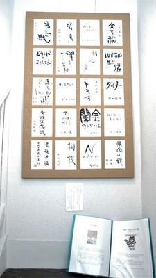「書題渉猟」(2015年,交叉点,書体諸々)/望月擁山(俊邦)