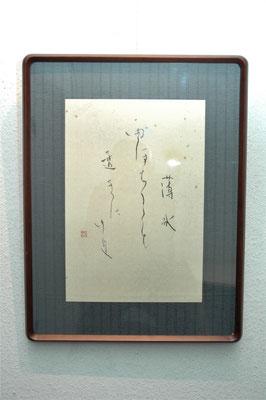 薄氷(細字仮名、額)/加藤康久