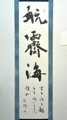航霽海(行書と調和体、軸)/望月擁山(俊邦)