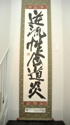 逆流性食道炎(行書、軸)/米川丈士