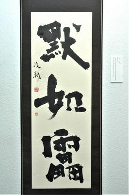 黙如雷(楷書、軸)/望月擁山(俊邦)