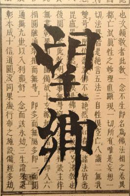 汗馬之労・望郷(篆刻と漢字、軸)/米川丈士