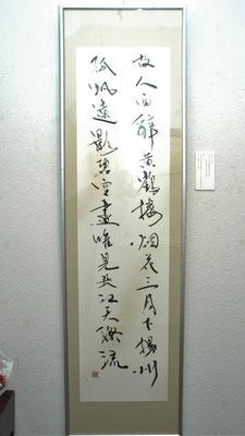 李白詩(行書、額)/加藤康久