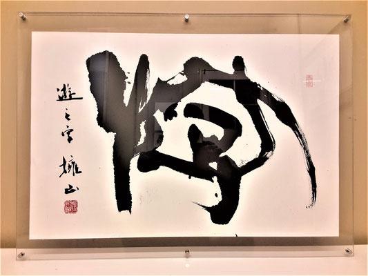 「遊」(A3,篆書)/望月擁山(俊邦)
