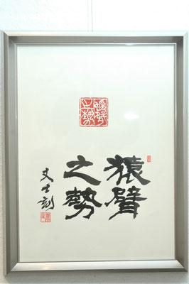 猿臂之勢(篆刻、額)/米川丈士
