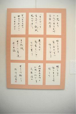 「オタク川柳」より (調和体、パネル)/望月擁山(俊邦)