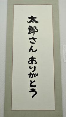 太郎さん ありがとう(追悼作、軸)