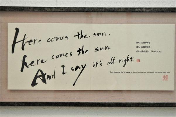 ほら、太陽が昇る(英文、額)/望月俊邦(擁山)