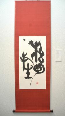 縣旌(篆書、軸)/米川丈士