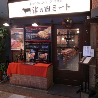 ハンバーグ専門店 ファサード