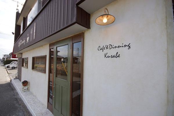 Cafe&Dining Kusabe 播磨町 ファサード
