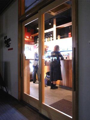 酒処響 店舗入口