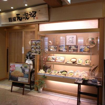 うどん店 ファサード サンプルケース