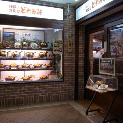 神戸洋食屋 どれみ軒 サンプルケース