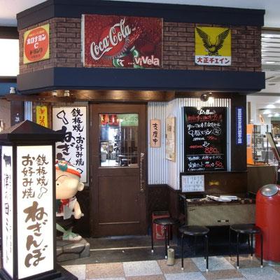 お好み焼き店 ファサード 昭和レトロ