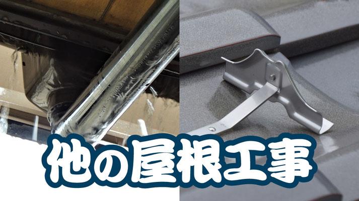 大宮の屋根付帯工事ページへ