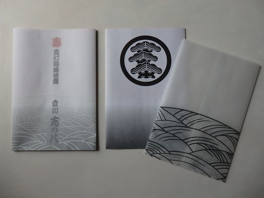 立川志の八様 真打昇進口上書デザイン Joujou-gaki design for Mr. Shinohachi Tatekawa, 2017