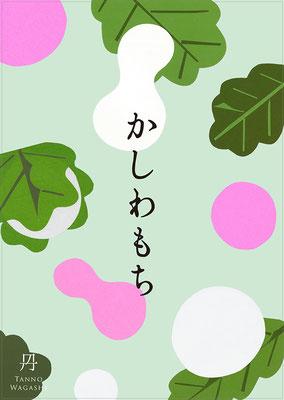 かしわもちポスター Kashiwamochi poster