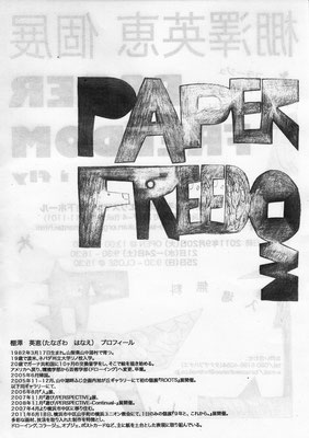 "9. 2011 ""PAPER FREEDOM ~ this is how i fly"""