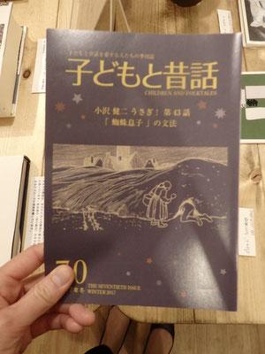 このサイトでも紹介している「子どもと昔話」も入荷してくれてました!こちらで連載される小沢健二さんの「うさぎ!」は世の中に対する視野が何倍にも広がります。