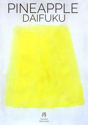 パイナップル大福ポスター Pineapple Daifuku poster (2021)