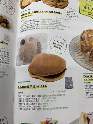 """「どらまる」が横浜ウォーカーで紹介されました! """"Doramaru"""" was introduced on Yokohama Waker magazine."""