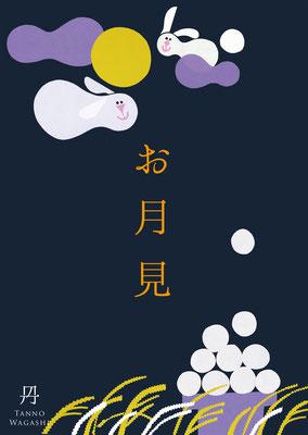 お月見ポスター Otsukimi poster