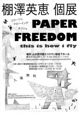 "9. 2011 ""PAPER FREEDOM ~ this is how i fly"" at Ehrismann Residence, in Yamate, Yokohama"
