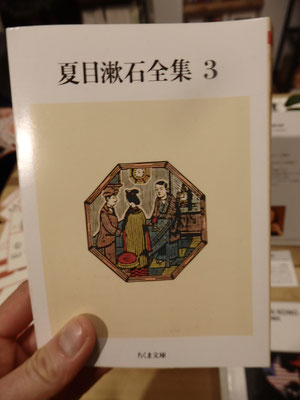 こちらは漱石全集3となっていますが、私が特に薦めているのは「草枕」。特に美しい冒頭部分、「あぁだから私は絵を描くことになったんだ」と腑に落ちました。