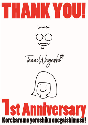 一周年ポスター#2 1st Anniversary poster