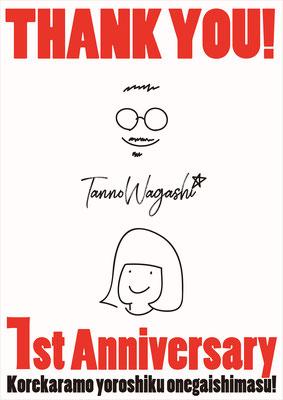 一周年ポスター#2 1st Anniversary poster (2020)