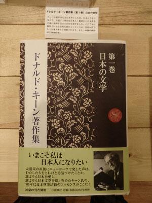 ドナルド・キーン著作集 日本人に帰化した元・アメリカ人で日本文学者、ドナルド・キーンさんの著作集。実は厳密にいうとこの本ではなく、1963年に出版された古〜い本を留学先でたまたま読んで、本当に初めて、日本の精神性の美に開眼しました。