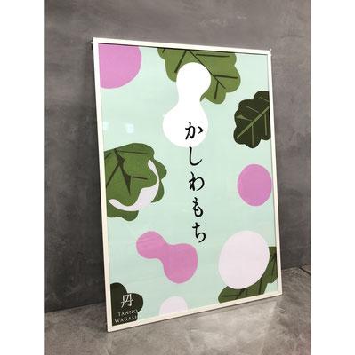 かしわもちポスター Poster for Kashiwa-mochi