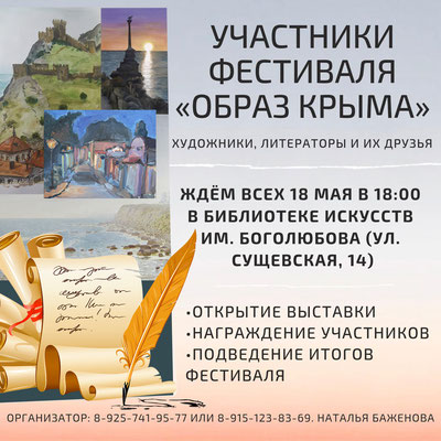 Авторы, чьи работы вошли в афишу: Сергей Светлов, Иванова Ольга, Ермак Анжелика, Анастасия Бурденкова.
