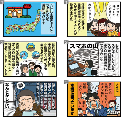 ティーガイアさま 事例漫画