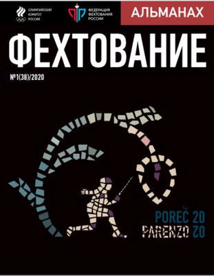Выпуск 1 (38)/2020