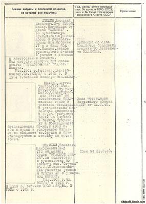 90-я стрелковая дивизия. Исторический формуляр. Лист 26 / оборот/.