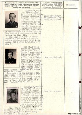 90-я стрелковая дивизия. Исторический формуляр. Лист 21/ оборот/.
