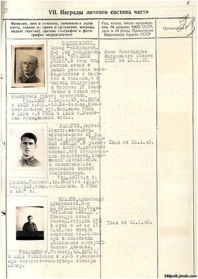 90-я стрелковая дивизия. Исторический формуляр. Лист 23.