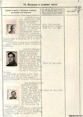 90-я стрелковая дивизия. Исторический формуляр. Лист 27.