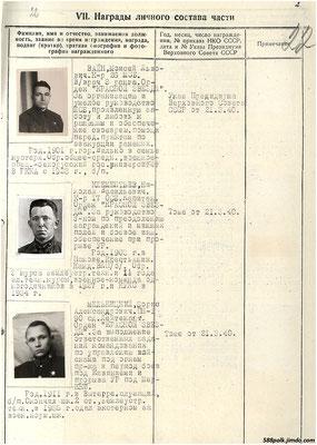 90-я стрелковая дивизия. Исторический формуляр. Лист 22.