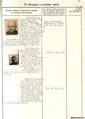 90-я стрелковая дивизия. Исторический формуляр. Лист 26.