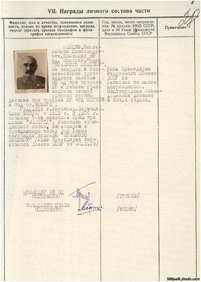 90-я стрелковая дивизия. Исторический формуляр. Лист 28.